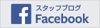 スタッフブログ-Facebook