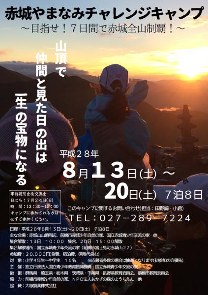赤城やまなみチャレンジキャンプチラシ(表)