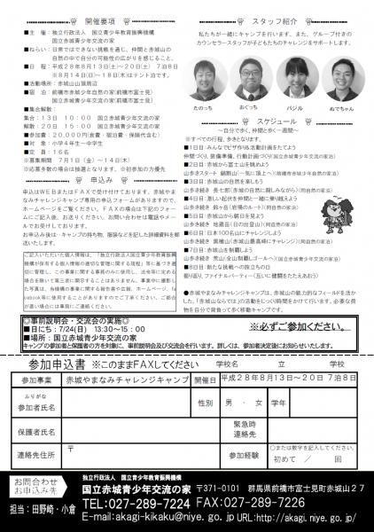 赤城やまなみチャレンジキャンプチラシ(裏)