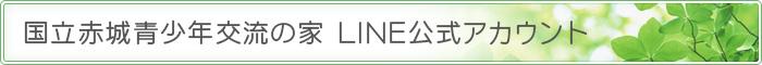 国立赤城青少年交流の家LINE公式アカウントの開設 - 国立赤城青少年交流の家