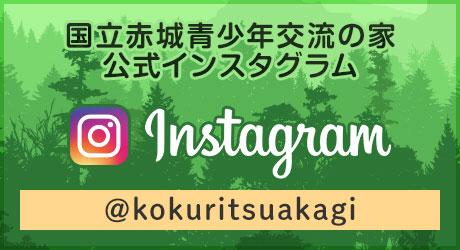国立赤城青少年交流の家instagram